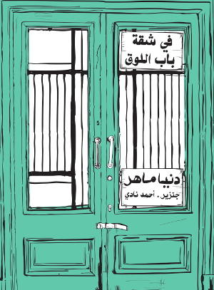 Cover: The Apartment in Bab El-Louk,          Donia Maher,          Ill.: Ganzeer und Ahmed Nady,          Dar Merit, Cairo